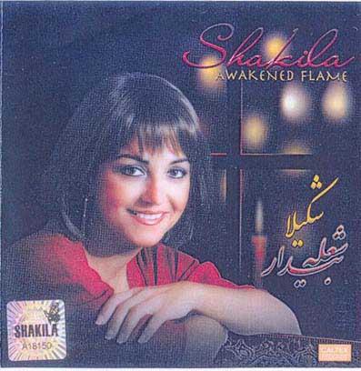 http://shmusicdl2.persiangig.com/image/cover/Shakila-Shole-Bidari-Www.ShmusiC.iR.jpg